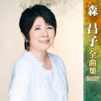 森昌子/森昌子全曲集2017