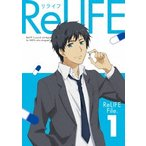ReLIFE 1(完全生産限定版)(Blu−ray Disc)