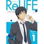 ReLIFE 1(完全生産限定版)