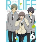 ReLIFE 6(完全生産限定版)(Blu−ray Disc)