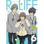 ReLIFE 6(完全生産限定版)