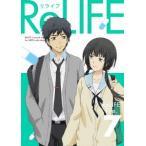 ReLIFE 7(完全生産限定版)