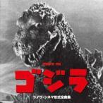 和田薫/映画「ゴジラ」(1954) ライヴ・シネマ形式全曲集