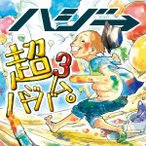 ハジ→/超ハジバム3。(初回限定盤)(DVD付)