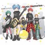 暗殺教室 ベストアルバム 〜Music Memories〜(初回生産限定盤)(DVD付)