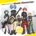 暗殺教室 ベストアルバム 〜Music Memories〜