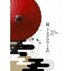 嵐/ARASHI LIVE TOUR 2015 Japonism