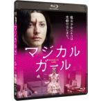 マジカル・ガール(Blu−ray Disc)