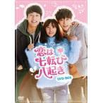 恋は七転び八起き DVD−BOX