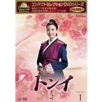 コンパクトセレクション「トンイ」DVD−BOXI