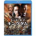 エンド・オブ・キングダム ブルーレイ&DVDセット