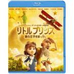 リトルプリンス 星の王子さまと私(Blu-ray Disc)