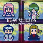 魔法少女になり隊/KI−RA−RI(初回生産限定盤)(DVD付)