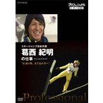 プロフェッショナル 仕事の流儀 スキージャンプ日本代表 葛西紀明の仕事 伝説の翼、まだ見ぬ空へ