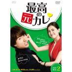 最高の元カレ DVD−BOX2