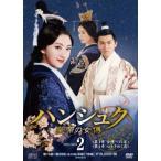 ハンシュク〜皇帝の女傅 DVD−BOX2