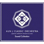AUN Jクラシック・オーケストラ/AUN J CLASSIC ORCHESTRA Sound Collection
