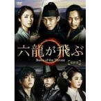 六龍が飛ぶ<ノーカット版> DVD−BOX 最終章