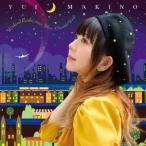 牧野由依/ウイークエンド・ランデヴー/What A Beautiful World(初回生産限定盤B)(DVD付)