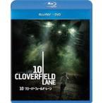10 クローバーフィールド・レーン ブルーレイ+DVDセット