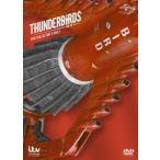 サンダーバード ARE GO DVDコレクターズBOX2〈初回限定生産版〉