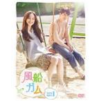 風船ガム DVD−BOX1