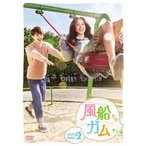 風船ガム DVD−BOX2