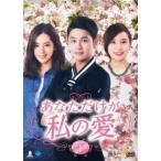 あなただけが私の愛 DVD−BOX1