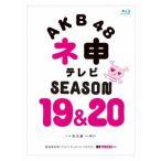 AKB48/AKB48 ネ申テレビ シーズン19&