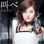 沼倉愛美/叫べ(初回限定盤)(DVD付)