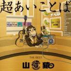 山猿/超あいことば −THE BEST−(初回生産限定盤)(DVD付)