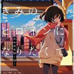 みみめめMIMI/きみのヒロインになりたくて(初回限定盤)(DVD付)