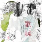 オムニバス/「歌縁」(うたえにし)-中島みゆき RESPECT LIVE 2015-