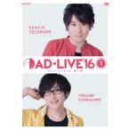 「AD−LIVE 2016」第1巻(鈴村健一×寺島拓篤)