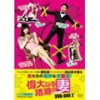 偉大なる糟糠の妻 DVD−BOX2