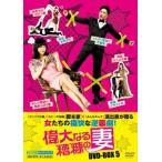 偉大なる糟糠の妻 DVD−BOX5