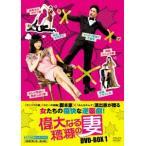 偉大なる糟糠の妻 DVD−BOX1