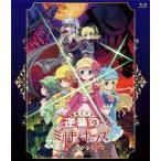 劇場版 探偵オペラミルキィホームズ 〜逆襲のミルキィホームズ〜(Blu−ray Disc)