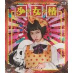 少女椿(Blu−ray Disc)