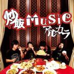 アルカラ/炒飯MUSIC(初回限定盤)(DVD付)
