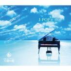 /J-POPピアノ