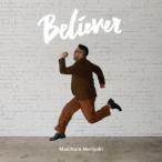 槇原敬之/Believer(初回生産限定盤)(DVD付)