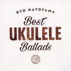 名渡山遼/Best Ukulele Ballads