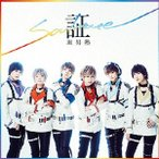 風男塾/証−soul mate−(初回限定盤A)(DVD付)