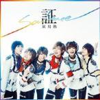風男塾/証−soul mate−(初回限定盤B)(DVD付)