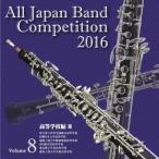 全日本吹奏楽コンクール2016 Vol.8 高等学校編III