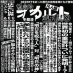DEZERT/完売音源集-暫定的オカルト週刊誌2-(凡人盤)
