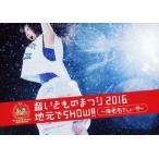 いきものがかり/超いきものまつり2016 地元でSHOW!! 〜海老名でしょー!!!〜(初回生産限定盤)