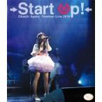 大橋彩香1stワンマンライブ Start Up! Blu−ray(Blu−ray Disc)