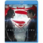 バットマン vs スーパーマン ジャスティスの誕生  Blu-ray